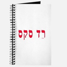 Hebrew Red Sox Journal