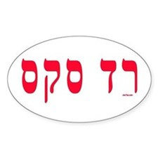 Hebrew Red Sox Decal