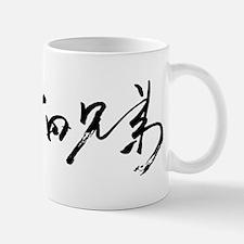 Yoshida Brothers Mug