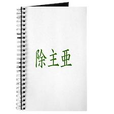 Joshua in Kanji -2- Journal