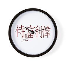 Jeffrey in Kanji -2- Wall Clock