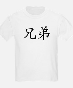 Brother - chinese T-Shirt