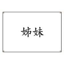 Sister - chinese Banner