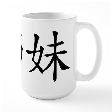 Sister - chinese Large Mug