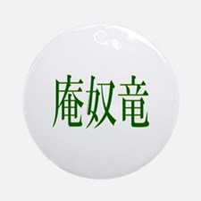 Andrew in Kanji -2- Ornament (Round)