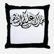 ramadan Throw Pillow