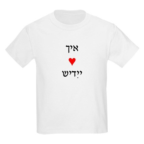 """I Heart Yiddish"" Kids Light T-Shirt"