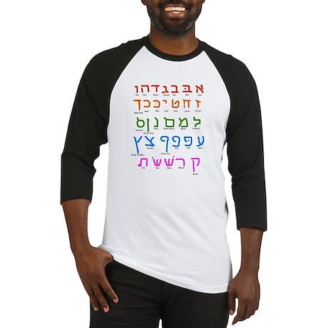 Hebrew Alphabet Baseball Jersey