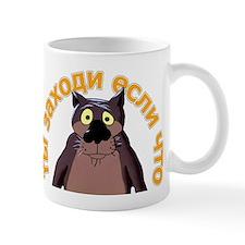 Come By Mug