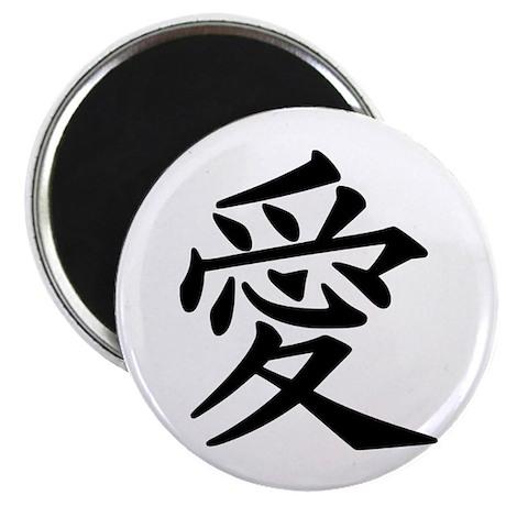 Symbol of Love Magnet