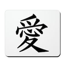 Symbol of Love Mousepad