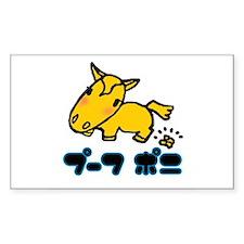 Poofu Pony Rectangle Decal