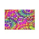 Shema Rectangle Magnet (100 pack)