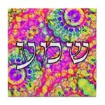 Shema Tile Coaster