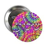 "Shema 2.25"" Button (10 pack)"
