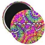 "Shema 2.25"" Magnet (10 pack)"