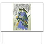Saito Toshimasa nyudo Dosan Yard Sign