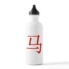 Chinese Zodiac Horse Water Bottle