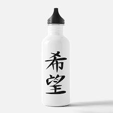 Hope - Kanji Symbol Water Bottle