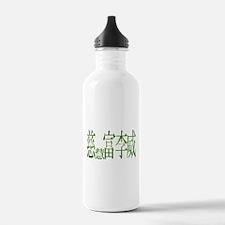 Jeffrey in Kanji -1- Water Bottle