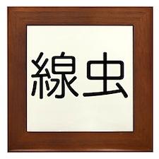 C. elegans Kanji Framed Tile