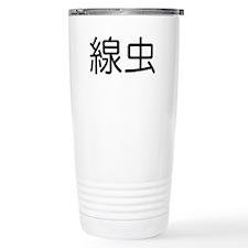 C. elegans Kanji Stainless Steel Travel Mug