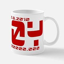 ROY 10062010 Mug
