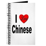 I Love Chinese Journal