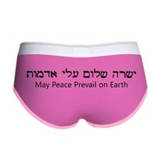 Hebrew May Peace Prevail Women's Boy Brief