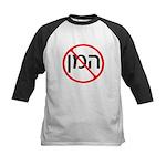 Anti Haman Kids Baseball Jersey