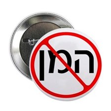 "Anti Haman 2.25"" Button (10 pack)"
