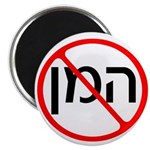 """Anti Haman 2.25"""" Magnet (10 pack)"""