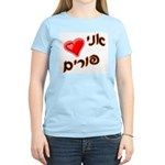 I Love Purim Women's Pink T-Shirt