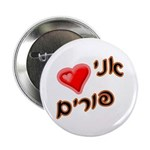 """I Love Purim 2.25"""" Button (10 pack)"""