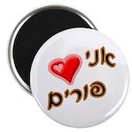 "I Love Purim 2.25"" Magnet (100 pack)"