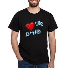 I Love Purim Black T-Shirt