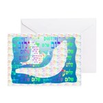 Dove and Shofar Greeting Cards (Pk of 10)