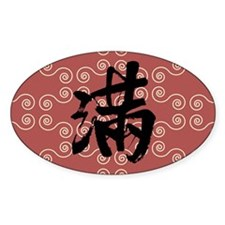 """Chinese New Year """"Man"""" Oval Decal"""