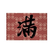 "Chinese New Year ""Man"" Rectangle Magnet"