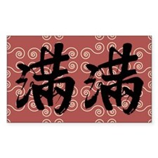 """Chinese New Year """"Man"""" Rectangle Decal"""