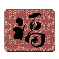 "Chinese New Year ""Fu"" Mousepad"