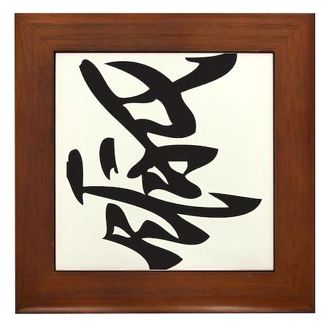 Kanji Love Framed Tile