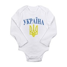 Ukraine Colors Long Sleeve Infant Bodysuit