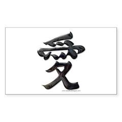 Love Japanese Kanji Rectangle Decal