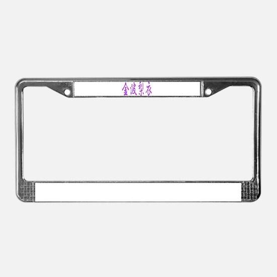 Kimberly -1- License Plate Frame