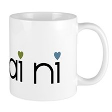 Wo Ai Ni Small Mug