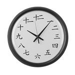 Chinese Numbers Large Wall Clock