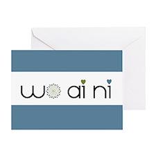 Wo Ai Ni Greeting Card