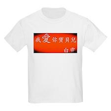 Bai Ling T-Shirt