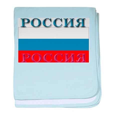 Russia In Russian! baby blanket